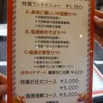 施家菜 - 今回は特選ランチ1380円をオーダー