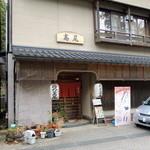 高尾食堂 - 2014年11月24日(月・祝) 店舗外観