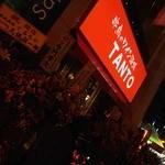 串鳥のワイン酒場 TANTO - サイン