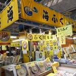 海 - 黄色の暖簾が目印