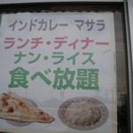 マサラ - ありがたいヾ(^v^)k