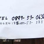 32967479 - 貼り紙(連絡先便乗)