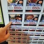 竹國 - 肉汁・カレー汁Wセット¥750のボタンをポチッ!