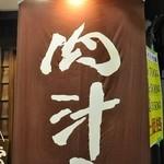 竹國 - 肉汁