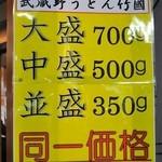 竹國 - 並盛(350g)・中盛(500g)・大盛(700g)同一価格