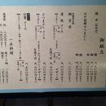 32972691 - 東京竹葉亭 なんばダイニングメゾン店 - 難波