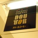 ドトールコーヒーショップ - ドトールコーヒーショップ 世田谷ビジネススクエア店