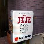 ステーキハウス神戸ジュジュ -