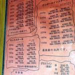 ステーキハウス神戸ジュジュ - メニュー1