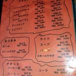ステーキハウス神戸ジュジュ - メニュー2