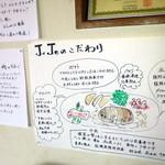 ステーキハウス神戸ジュジュ - こだわり