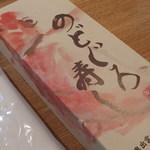 日本海 - (2014/11/22)のごぐろ寿し