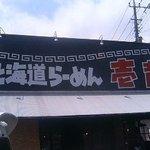 北海道らーめん 壱龍 -