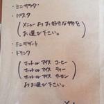 92 - パスタランチセット 1000円