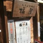 たい焼き 橘屋 - 高幡不動尊の目の前のたい焼きの橘屋さん