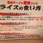 麺屋台 横綱家 - ライス…は食べてません(^_^;)