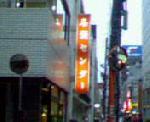 名酒センター