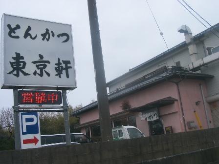 東京軒 神栖店