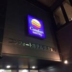 コンフォートホテル - 外観