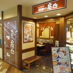 飛騨の高山らーめん - 京王八王子駅ビルの10階です