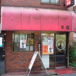 33010219 - 昇龍(店舗ファサード)