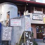 山ぼたん - 店は建物の2階