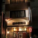 酒処たなかや - 田中屋酒店。
