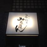 熊野地鶏 みえじん - 外の看板
