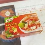 メーヤウ - レジで売っていたトムヤムクンのキューブ200円