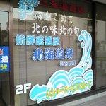 北海道場 - ホテルのガラスには、大きな「北海道場」の文字があります!!