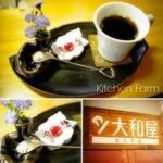 キッチン ファーム - 料理写真: