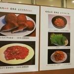 焼肉 山河 - 蓮根店おすすめメニュー②。2014年4月ver