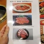焼肉 山河 - 蓮根店おすすめメニュー。2014年4月ver
