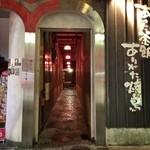 あやとり - 三番町通り、ワオANNEXの隣りのビルに入り口があり、細い路地を抜けると店が現れます。まさに知る人ぞ知る状態w