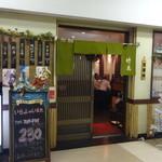 竹花 - 品川駅高輪口出て右側、PAL品川の2階