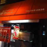 清ちゃん - 文字通り「餃子の店」です。