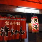 清ちゃん - 広島に多い赤&黒の暖簾。