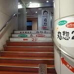 丸惣 - 2階へ上がる階段