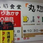 丸惣 - 新木場食堂