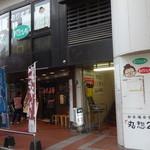 丸惣 - 新木場駅の下
