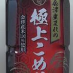 """よらっしぇ - 料理写真:会津生まれの""""極上こめ茶""""130円"""