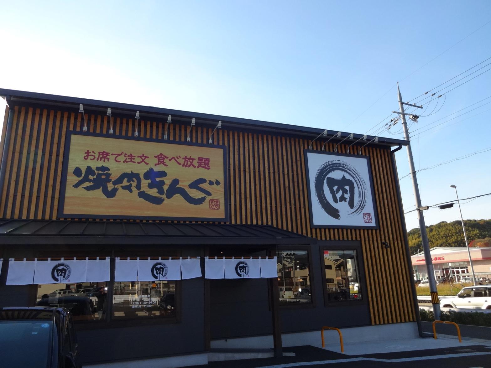 焼肉きんぐ 京都桃山店