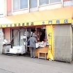土門豆腐店 - 南樽市場山側(R5側)入口の直ぐ前です @2014/11/29