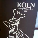 ケルン 六甲店 - KOLN(ロゴ) いい雰囲気のロゴですよね。