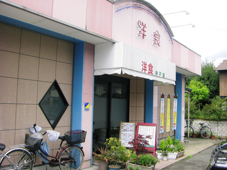 洋食の店神戸屋