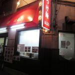 中華 つけ麺 はるき - 2014/06