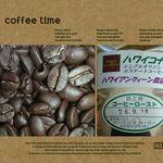 コーヒーロースト - 6月のオープン当初からいつかは飲んでみたいと思っていたハワイコナ!めちゃくちゃ美味しかった!