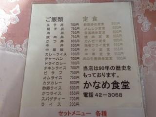 かなめ食堂 -
