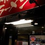 肉肉ラーメン - 2014.11