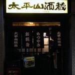 太平山酒蔵 - 太平山酒蔵@日暮里店